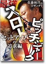 佐藤統洋のジギング7 最強スローピッチジャーク セットアップの追求編