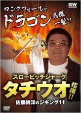 佐藤統洋のジギング11 スローピッチジャーク タチウオ指南!! DVDシリーズ20