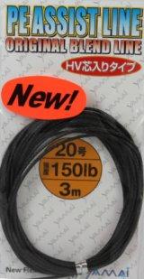 ヤマイ PEアシストライン 20号 150b ブラック