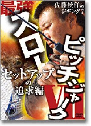 画像1: 佐藤統洋のジギング7 最強スローピッチジャーク セットアップの追求編