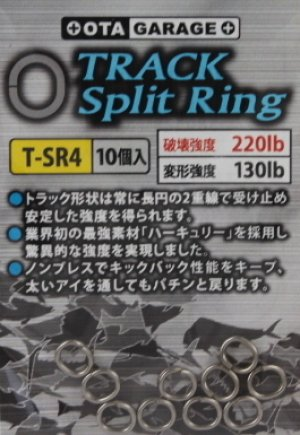 画像1: OGM トラックスプリットリング T-SR4 (10個入り)