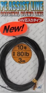 ヤマイ PEアシストライン 10号 80b ブラック