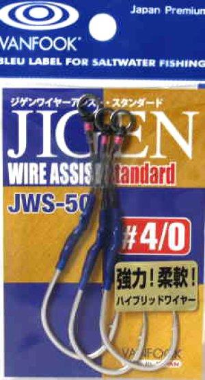 画像1: ヴァンフック ジゲン ワイヤーアシストJWS-50 4/0