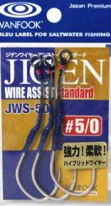 ヴァンフック ジゲン ワイヤーアシストJWS-50 5/0