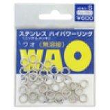 無溶接ステンレスハイパワーリング WAO(ワオ) 40本入 Sサイズ