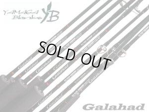 画像1: ヤマガブランクス ギャラハド 633S スピニングモデル