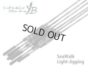 画像1: ヤマガブランクス シーウォークライトジギング SeaWalk Light Jigging 66L Bait Model
