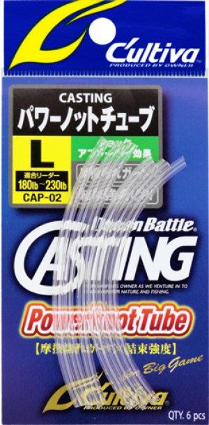 画像1: オーナー CAP-02 CASTING パワーノットチューブ