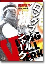 佐藤統洋のジギング6 爆発!! ロングフォールジャーク