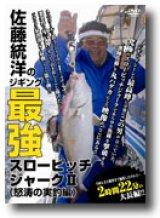 佐藤統洋のジギング最強スローピッチジャーク2《怒濤の実釣編》